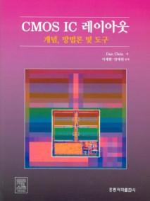 CMOS IC 레이아웃: 개념 방법론 및 도구