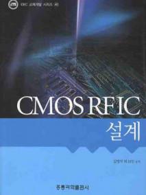 CMOS REIC 설계