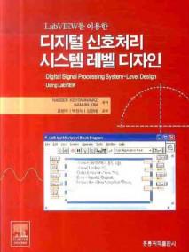 LAB VIEW를 이용한 디지털 신호처리 시스템 레벨 디자인