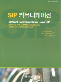 SIP 커뮤니케이션