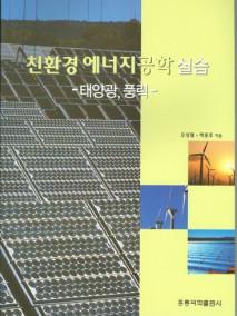 친환경 에너지공학실습-태양광,풍력-