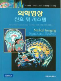 의학영상 신호및 시스템
