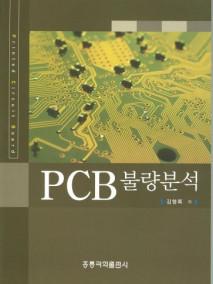 PCB 불량분석