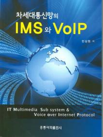 차세대통신망의 IMS와 VoIP