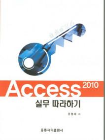 Access 2010 실무 따라하기
