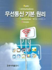 무선통신 기본원리
