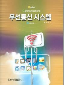 무선통신 시스템