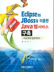 Eclipse와 JBoss를 이용한 Java 웹서비스 구축-기초부터 실무까지-
