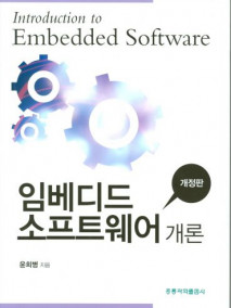 임베디드 소프트웨어 개론(개정판)