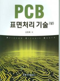PCB 표면처리 기술(상)