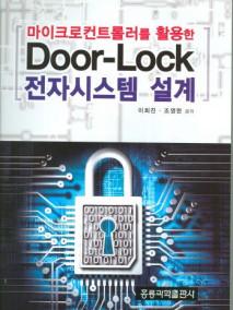 마이크로컨트롤러를 활용한 Door-Lock 전자시스템 설계