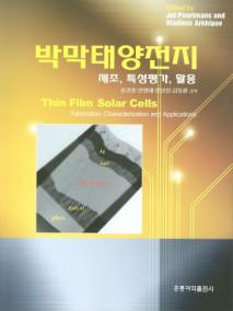 박막태양전지(한국어판)