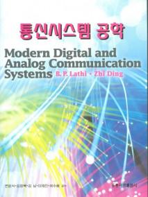 통신시스템공학, 4판 (한국어판)