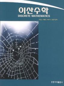 이산수학, 5/E (한국어판)