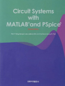 Circuit Systems with MATLAB and PSpice, 2/E
