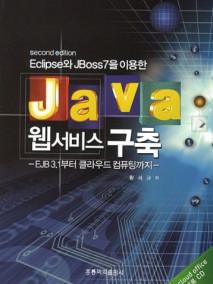 Eclipse와 JBoss7을 이용한 JAVA 웹서비스 구축, 2/E