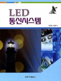 LED 통신시스템
