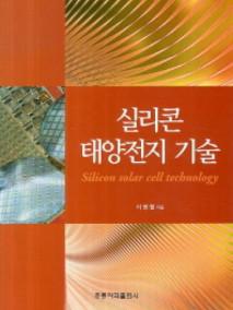 실리콘 태양전지 기술