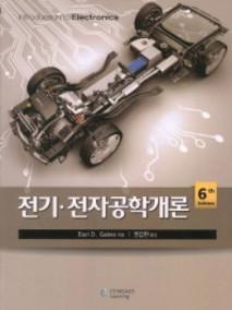 전기전자공학개론, 6판(한국어판)