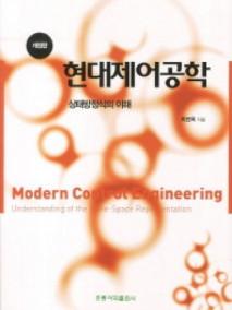 현대제어공학 : 상태방정식의 이해[개정판]