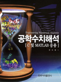 공학수치해석, 2판 -C 및 MATLAB 응용-