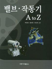 밸브 작동기 A to Z