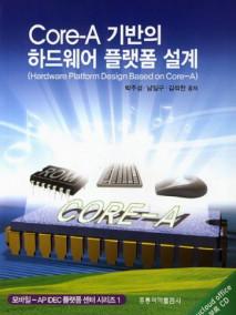 Core-A 기반의 하드웨어 플랫폼 설계