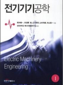 전기기기공학 1(한국어판)