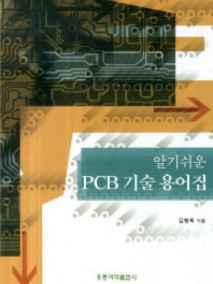 알기쉬운 PCB 기술 용어집