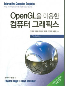 OpenGL을 이용한 컴퓨터 그래픽스(한국어판)