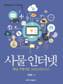 사물인터넷 -개념, 구현기술 그리고 비즈니스-