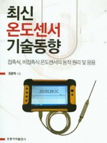 최신 온도센서 기술동향 접촉식 -비접촉식 온도센서의 동작 원리 및 응용-