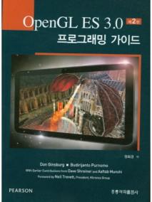 OpenGL ES 3.0 프로그래밍 가이드, 2판(한국어판)