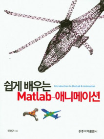 쉽게 배우는 Matlab-애니메이션