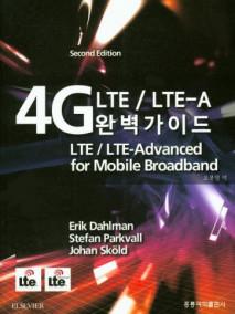 4G LTE/LTE-A 완벽가이드, 2판(한국어판)