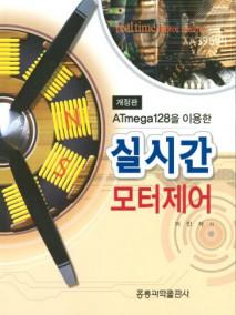 ATmega128을 이용한 실시간 모터제어(개정판)