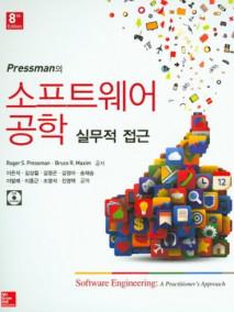 Pressman의 소프트웨어 공학 8판: 실무적 접근(한국어판)