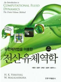 유한체적법을 이용한 전산유체역학, 2판(한국어판)