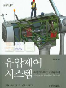 유압제어 시스템 -유압기초부터 모델링까지-(한국어판)