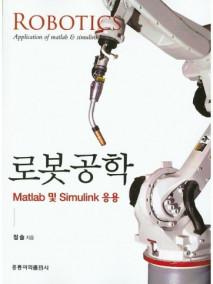 로봇공학 -Matlab 및 Simulink 응용-