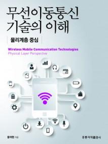 무선이동통신 기술의 이해 -물리계층 중심-