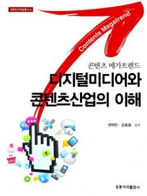 콘텐츠 메가트렌드 디지털미디어와 콘텐츠산업의 이해