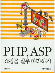 PHP, ASP 쇼핑몰 실무 따라하기