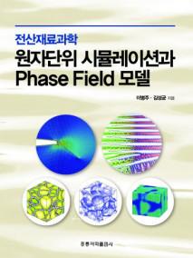 전산재료과학 -원자단위 시뮬레이션과 Phase Field 모델-