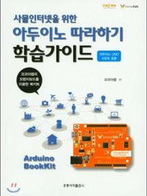 사물인터넷을 위한 아두이노 따라하기 학습가이드 SET (Kit 포함)