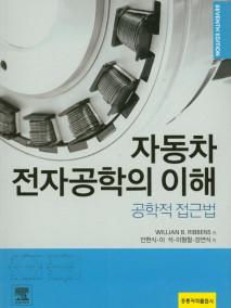 자동차 전자공학의 이해: 공학적 접근법(한국어판)
