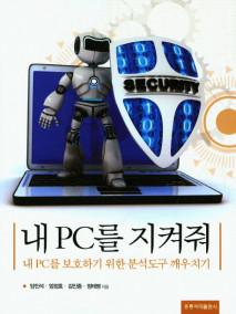 내 PC를 지켜줘 : 내 PC를 보호하기 위한 분석도구 깨우치기