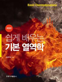 [개정판] 쉽계 배우는 기본 열역학