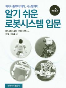 개정2판  알기 쉬운 로봇시스템 입문 메카니즘부터 제어, 시스템까지(한국어판)