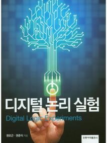 디지털 논리 실험